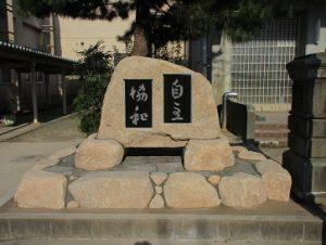 長岡市立南中学校の開校70周年を記念してつくられた記念碑