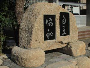 長岡市立南中学校 70周年記念碑の拡大写真